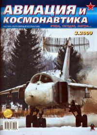 Авиация и космонавтика 2009 03