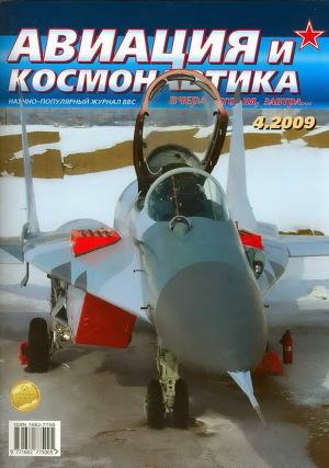 Авиация и космонавтика 2009 04
