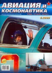 Авиация и космонавтика 2009 05