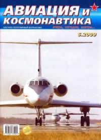 Авиация и космонавтика 2009 06