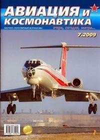 Авиация и космонавтика 2009 07