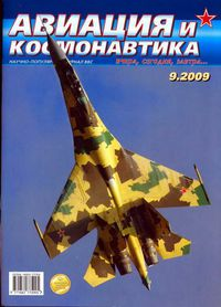 Авиация и космонавтика 2009 09