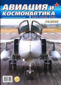 Авиация и космонавтика 2009 10