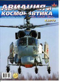 Авиация и космонавтика 2010 04