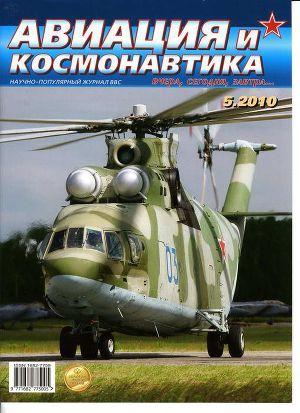 Авиация и космонавтика 2010 05