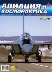 Авиация и космонавтика 2010 06