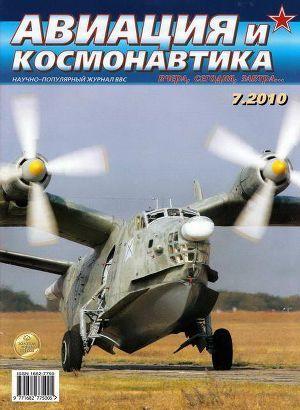 Авиация и космонавтика 2010 07