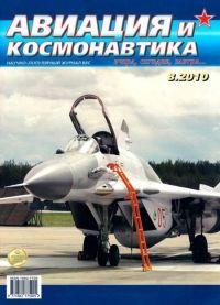 Авиация и космонавтика 2010 08