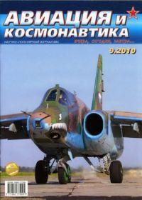 Авиация и космонавтика 2010 09