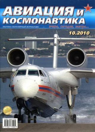 Авиация и космонавтика 2010 10