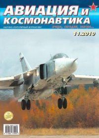 Авиация и космонавтика 2010 11