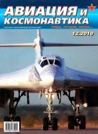 Авиация и космонавтика 2010 12