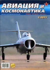 Авиация и космонавтика 2011 01
