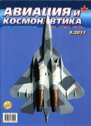 Авиация и космонавтика 2011 09