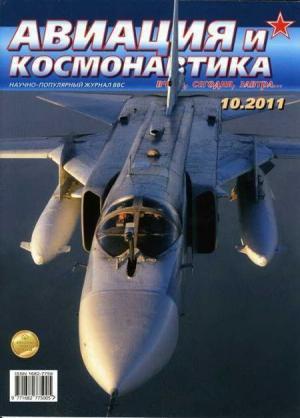 Авиация и космонавтика 2011 10