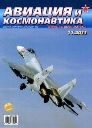 Авиация и космонавтика 2011 11
