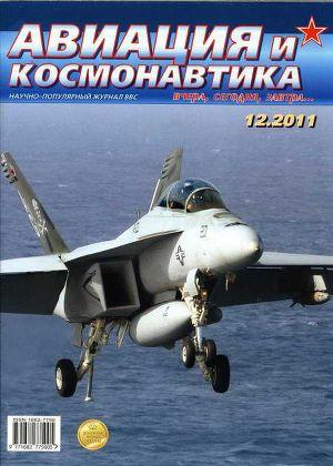 Авиация и космонавтика 2011 12
