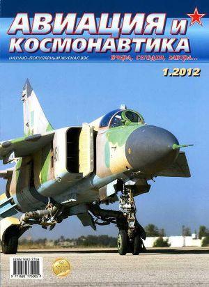 Авиация и космонавтика 2012 01