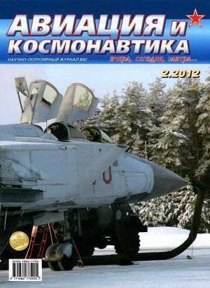 Авиация и космонавтика 2012 02