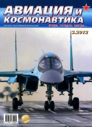 Авиация и космонавтика 2012 03