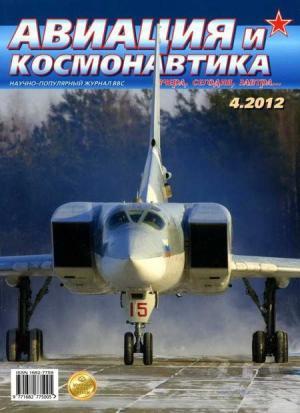 Авиация и космонавтика 2012 04