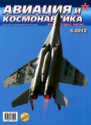 Авиация и космонавтика 2012 05