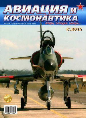 Авиация и космонавтика 2012 06