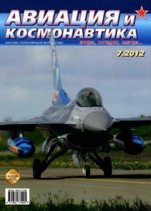Авиация и космонавтика 2012 07