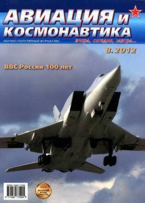 Авиация и космонавтика 2012 08