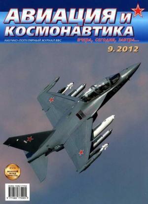 Авиация и космонавтика 2012 09