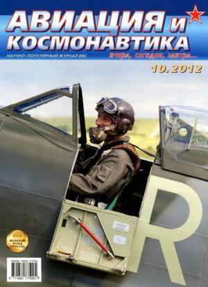 Авиация и космонавтика 2012 10