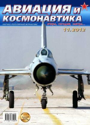 Авиация и космонавтика 2012 11