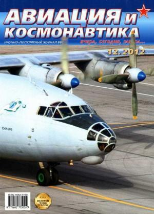 Авиация и космонавтика 2012 12