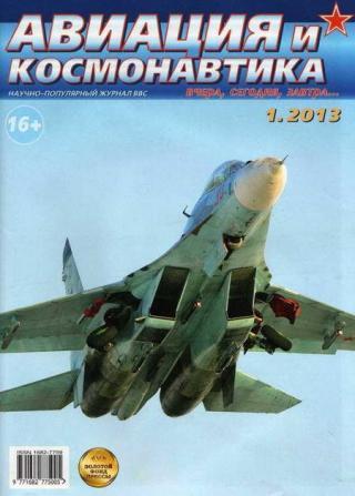 Авиация и космонавтика 2013 01