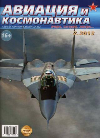 Авиация и космонавтика 2013 02