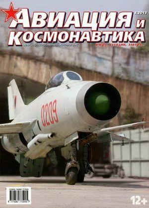 Авиация и космонавтика 2013 03