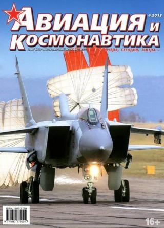 Авиация и космонавтика 2013 04