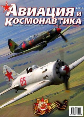 Авиация и космонавтика 2013 05