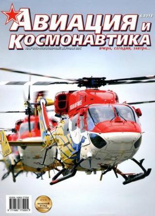 Авиация и космонавтика 2013 06