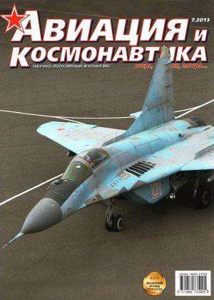 Авиация и космонавтика 2013 07