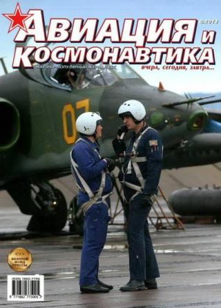 Авиация и космонавтика 2013 08