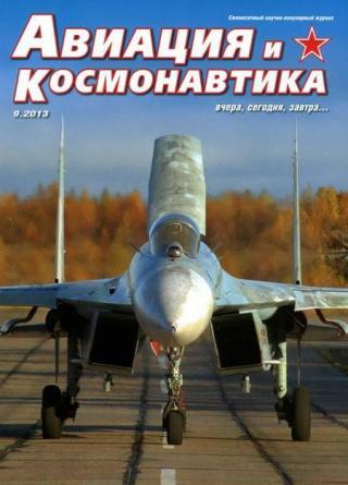 Авиация и космонавтика 2013 09