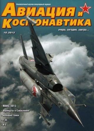 Авиация и космонавтика 2013 10