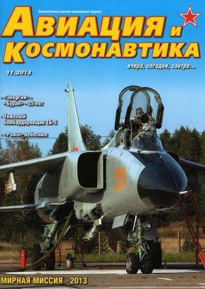 Авиация и космонавтика 2013 11