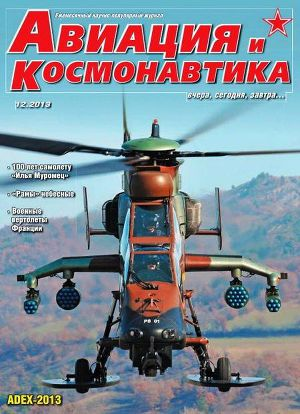 Авиация и космонавтика 2013 12