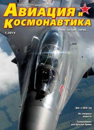 Авиация и Космонавтика 2014 01