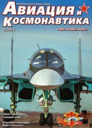 Авиация и космонавтика 2014 02