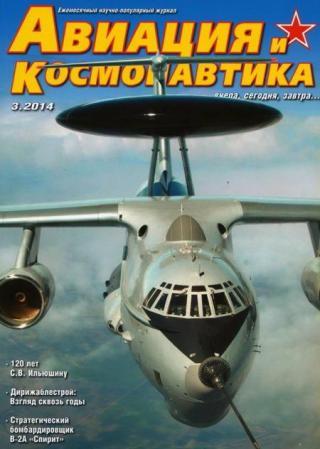 Авиация и космонавтика 2014 03
