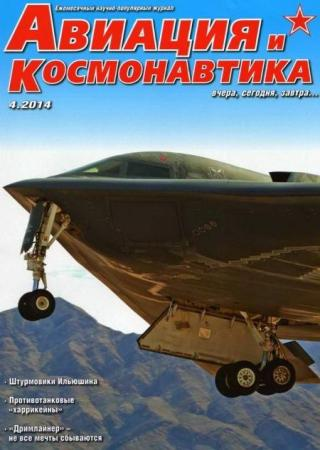 Авиация и космонавтика 2014 04