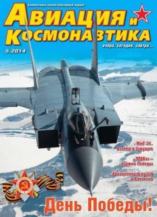 Авиация и космонавтика 2014 05